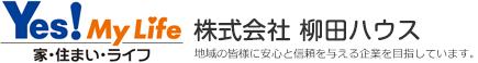 埼玉県秩父市の不動産なら柳田ハウス